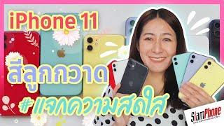 iPhone 11 ! 6 iPhone 11 EP.2 #iPhone11