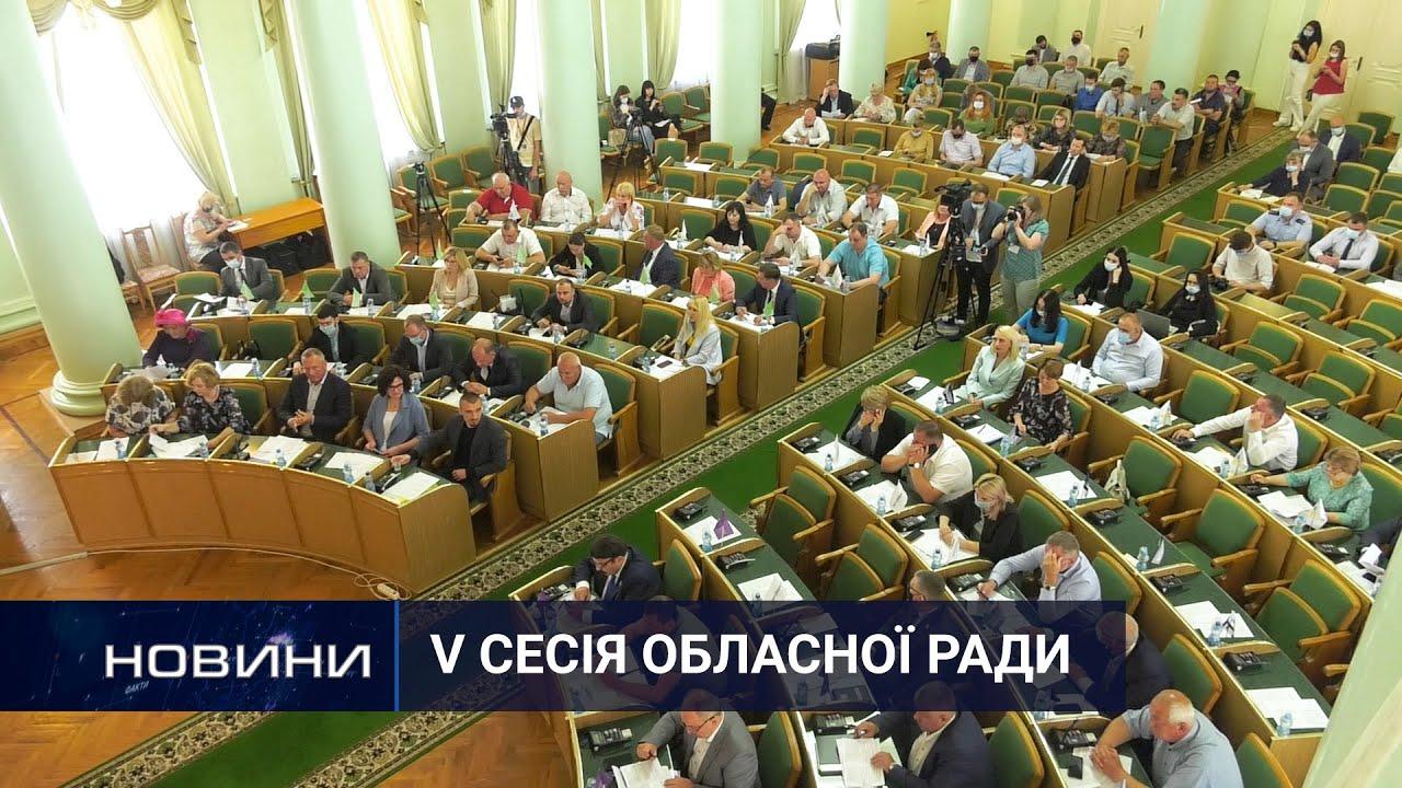 Понад 60 питань розглянули обласні депутати на п'ятій сесії . Перший Подільський 16.06.2021