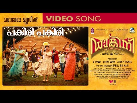 Pakiri Pakiri Lyrics - Dakini Malayalam Movie Songs Lyrics