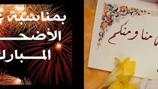احلي صور عيد الاضحى المبارك, رسائل تهنئة بعيد الاضحى2021 , حالات واتس أب عيد الأضحى