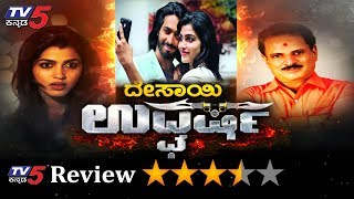 Sunil Kumar Desai's Udgharsha Movie Review | Anoop Singh Thakur | Tanya Hope | TV5 Sandalwood