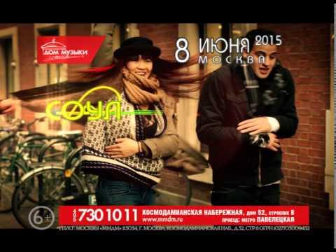 Смотреть клип 8 июня - Марио Бионди и Доме Музыки онлайн бесплатно в качестве