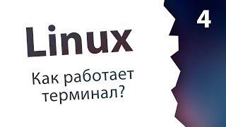 #4. Терминал: TTY, PTY, Pipe, Console? / Linux