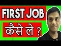 How to get first job on upwork, pph or any freelancing sites    Helping abhi