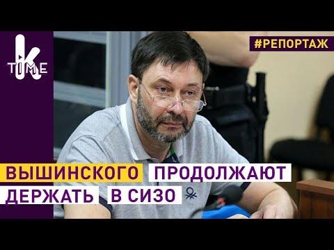 Радикалы пришли на суд Вышинского. Журналиста оставили под арестом