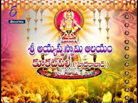 Sri AyyappaSwamy Temple | Kukatpally | Hyd |Teerthayatra | 29th November 2017 | ETV Telangana