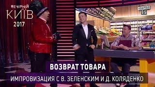 Возврат товара - импровизация с Владимиром Зеленским и Димой Коляденко