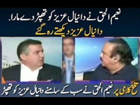 Full Video PMLN Daniyal Aziz Got Slapped By PTI's Naeem-ul-Haq in a Live Show  22 May 2018