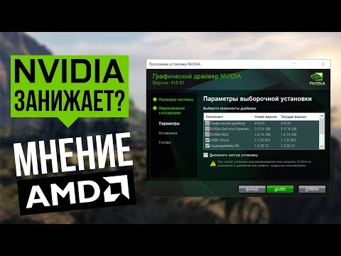 Российский офис Nvidia и мнение AMD: занижает ли Nvidia производительность драйверами