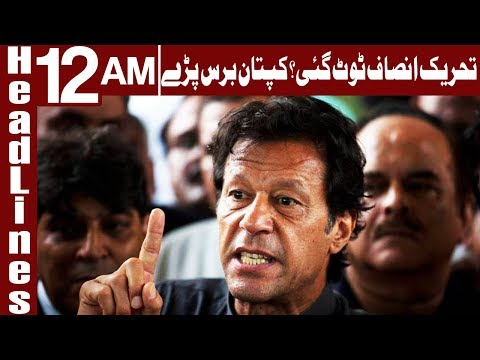 Imran Khan gets angry on PTI Members - Headlines - 12 AM - 18 November 2017 - Express