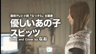 スピッツ - 優しいあの子 | Nao (Cover) 字幕/歌詞付
