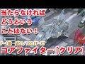 ガンプラ一番くじ/F賞 MG コアファイター[クリア]を開封・組立・素組完成レビューす…