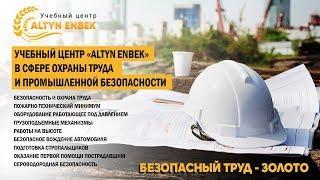 Охрана труда и промышленная безопасность в Астане - «Altyn Enbek»