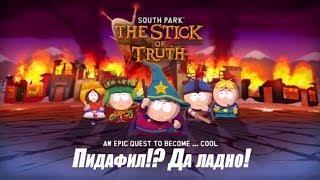South Park. The Stick of Truth -  Вперёд в Канаду!(Эпичное похождение по просторам южного парка. Вы сделаете мне приятно перейдя сюда:https://www.youtube.com/channel/UCpwhKyXkarV..., 2014-05-03T09:50:56.000Z)