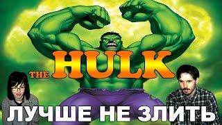 Халк The Hulk прохождение│ЛУЧШЕ НЕ ЗЛИТЬ│#1