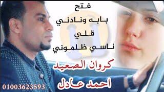 احمد عادل اغنيه جديده ناسي ظلموني 2019جااامده جداا. اوعه تفوتك 01003623593
