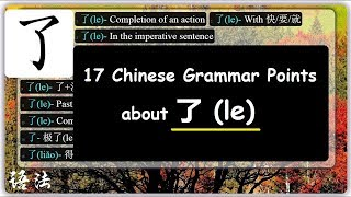 17 Chinese Grammar Points about 了 (le)