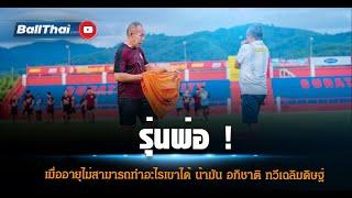"""อายุเป็นเพียงตัวเลข """"อภิชาติ ทวีเฉลิมดิษฐ์"""" นักเตะวัย 55 ปี  l  #บอลไทย #บวกสิบ #บอลไทยวันนี้"""
