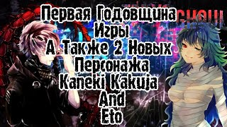 Tokyo ghoul War Age || Годовщина Игры и Обзор || New HK Kaneki and Eto || 1st Anniversary Arrives