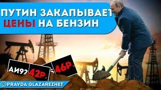 Путин закапывает цены на бензин. Биржевые цены на топливо резко выросли | Pravda GlazaRezhet
