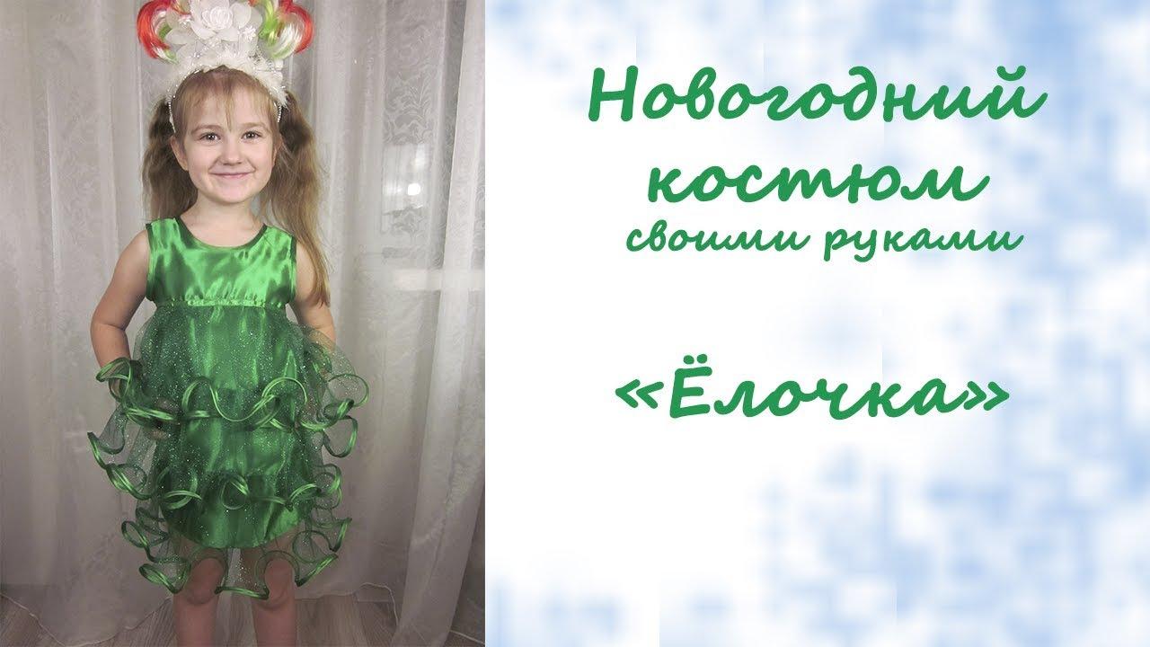 Новогодний костюм ёлочки своими руками - YouTube - photo#16