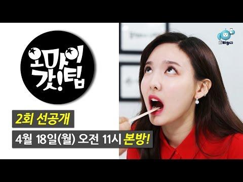 BTOB Minhyuk TWICE Nayeon [Oh My God! Tip] 2nd Teaser