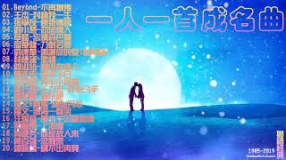 【粤语金曲Ⅲ】💗Beyond💗张学友💗刘德华💗王杰💗30岁以上男人必听曲💗Chinese pop s