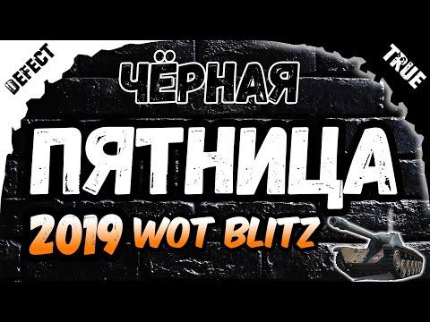 ЧЁРНАЯ ПЯТНИЦА 2019 WOT blitz