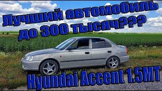Hyundai Accent 1.5MT 2010 Года.  Обзор и Тест-Драйв.  Чем лучше конкурентов?