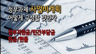 #5 [사업계획서 작성] 정부과제 민간부담금 현금 현물 어떻게 구성해야 할까