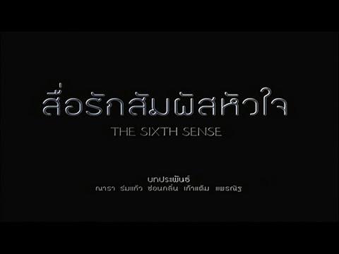 สื่อรักสัมผัสหัวใจ The Sixth Sense EP.01   Ch3Thailand