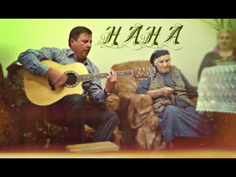 Скачать песню Валид Гадаев - Нана ( красивая песня про маму)
