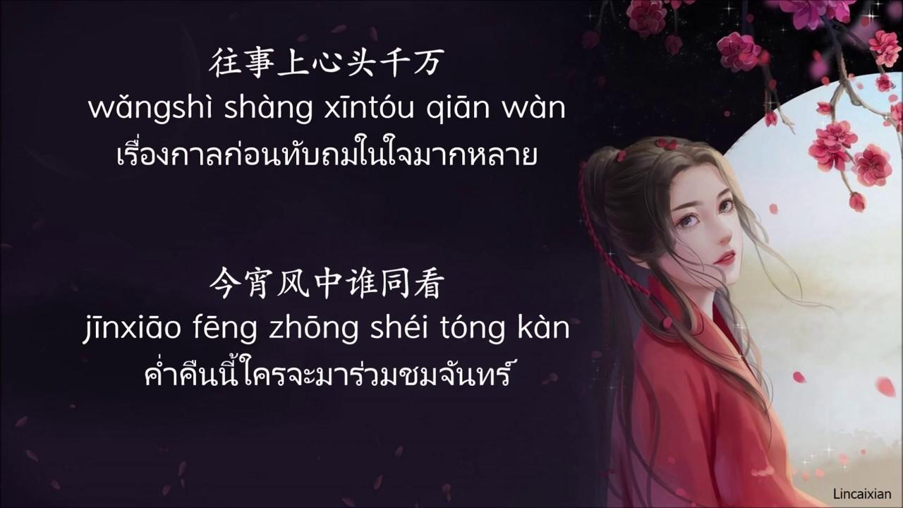 (ชาย)ซับไทยเพลงจันทร์โค้งเสี้ยว(月弯弯Yuè wān wān)เซียนกระบี่พิชิตมารภาค 1