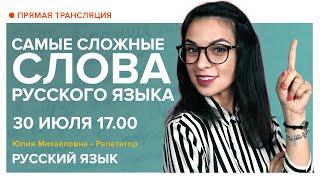 русский язык  Самые сложные слова русского языка