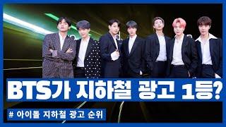 BTS가 지하철광고 1등? (feat. 아이돌 지하철 광고 순위)