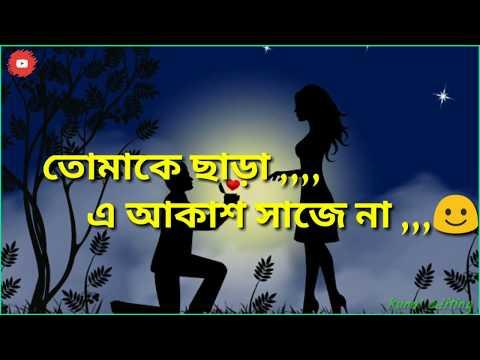 Tomake Chara Ei Akash Saje Na  Romantic Bengali Whatsapp Status  Saratadin Yoddha Status