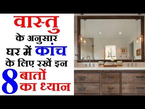 8 Vastu Tips in Hindi To Know Right Direction Of Mirror At Home - घर में कांच के लिए 8 वास्तु टिप्स