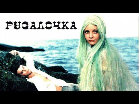 Русалочка (1976) | Фильм-сказка