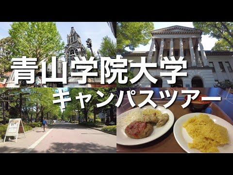 【青山学院大学】現役青学生が紹介する、大学キャンパスツアー
