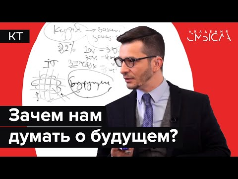видео: Возможные сценарии будущего. Факт-карта