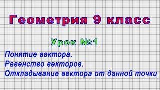 Геометрия - 9 класс (Урок№1 - Понятие вектора. Равенство векторов)