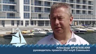 Яхт-клуб Совиньон (Одесса) - яхтенная марина европейского уровня на Черном море(Контакты: +380487350045, +380674802630 Яхт-клуб «Совиньон» (Одесса) -- это уникальный в Украине проект для любителей яхти..., 2013-08-08T10:19:35.000Z)