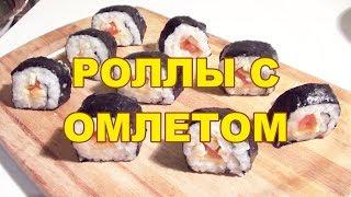 Роллы с омлетом без рыбы по домашнему видео рецепт