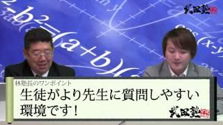 大宮開成高等学校の評判・口コミ【受験相談SOS】