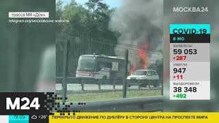 Пассажирский автобус загорелся на трассе в Подмосковье - Москва 24