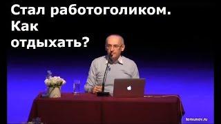 Торсунов О.Г.  Стал работоголиком.  Как отдыхать?