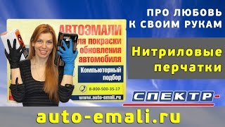 видео перчатки нитриловые одноразовые куплю