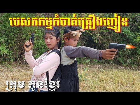 បេសកកម្មកំចាត់គ្រឿងញៀន ក្រុម កូនខ្មែរ New, Movie Khmer From Krum Konkhmer