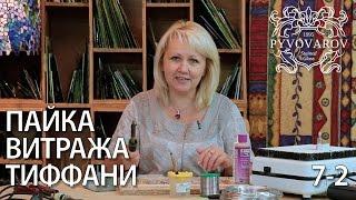 Витражи своими руками - Пайка витража в технике Тиффани. Видео урок. Часть 2 (дополнение)