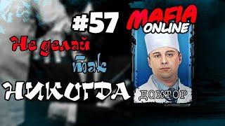 #57 Мафия онлайн - Не делай так НИКОГДА!!!